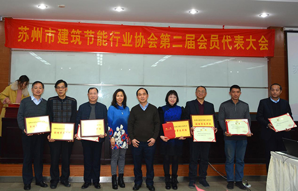 苏州建筑节能协会颁奖仪式