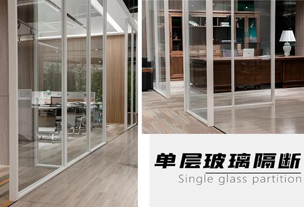 单层玻璃隔断系列