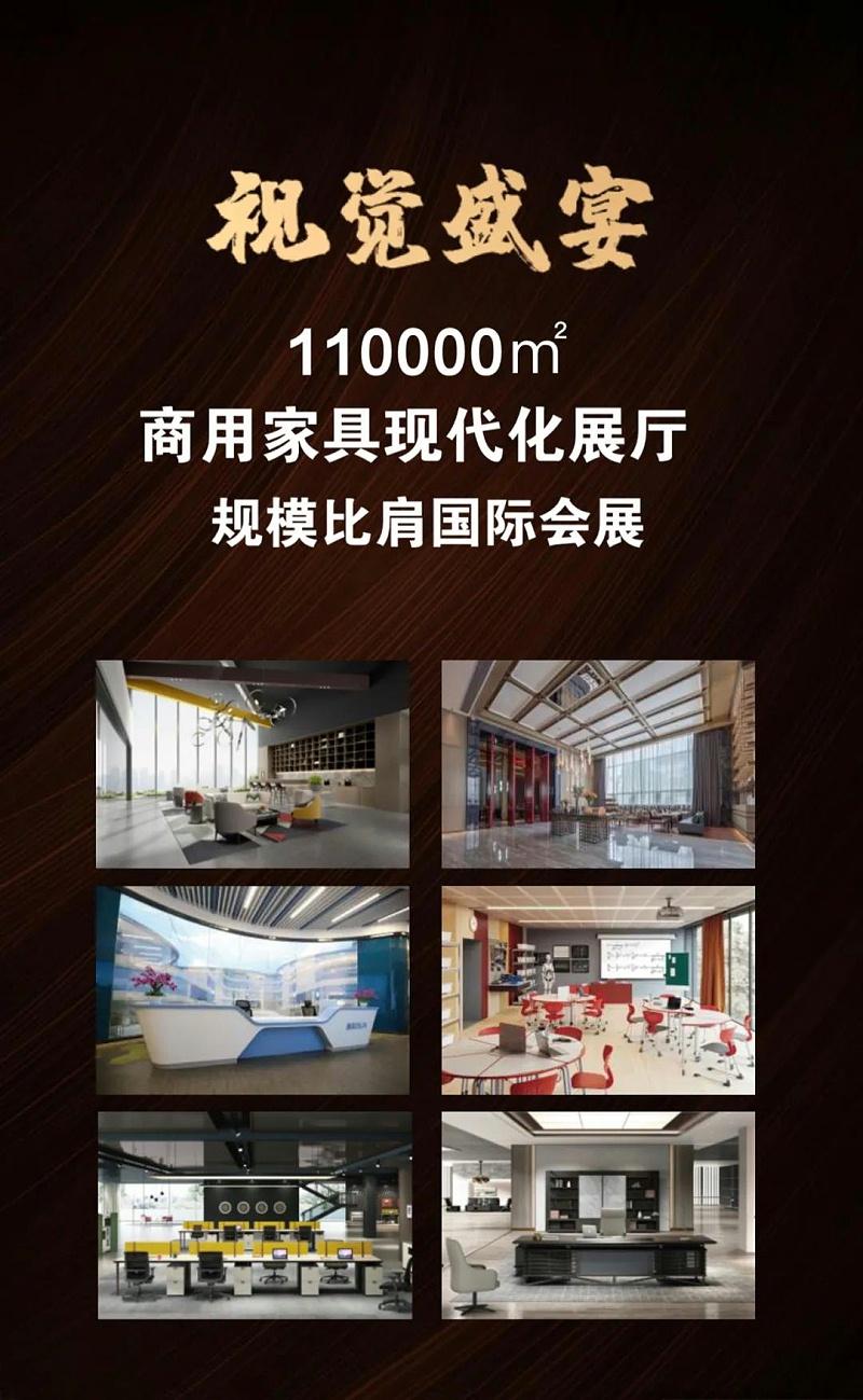 商用家具现代化展厅
