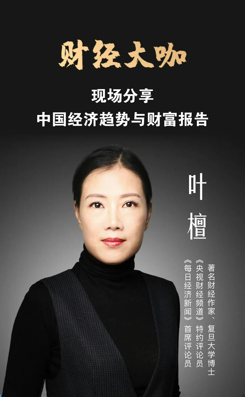 央视特约评论员叶檀女士  为您把脉2021年中国经济大趋势