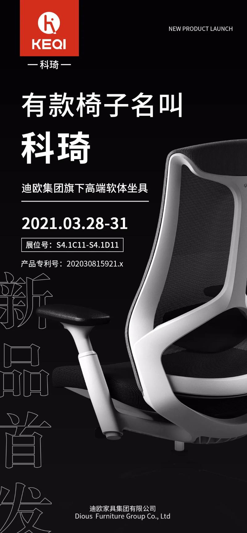 迪欧集团高端软体坐具品牌—科琦  新品首发