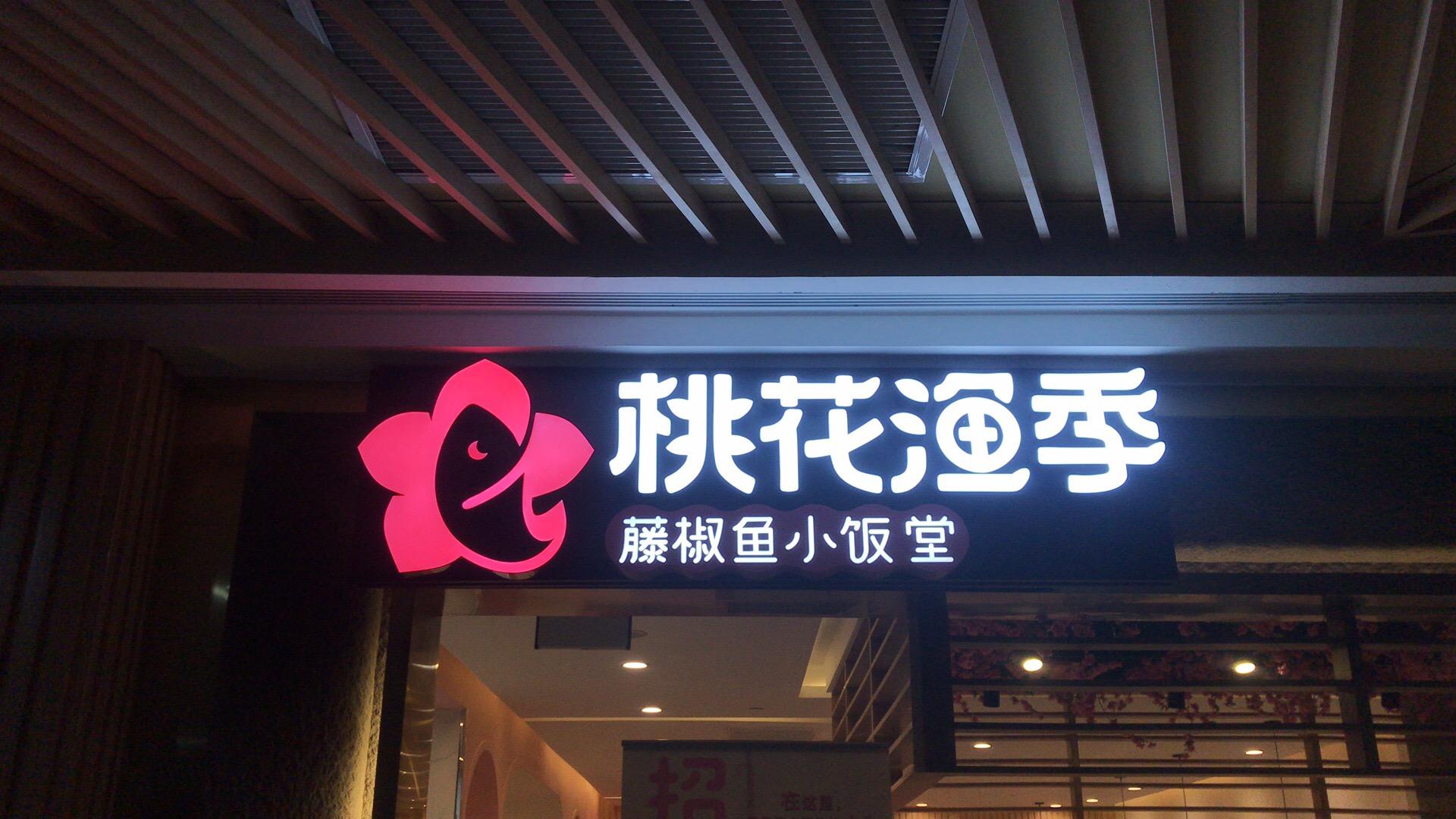 树脂字_悦亦广告