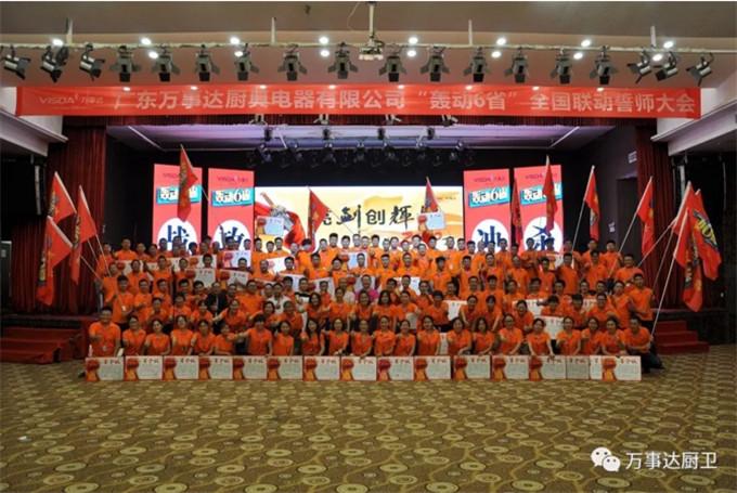 """万事达连续3年入选""""广东省守合同重信用企业 (7)"""