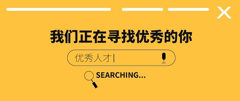 摄图网_400956129_wx_招聘公众号封面配图(非企业商用)