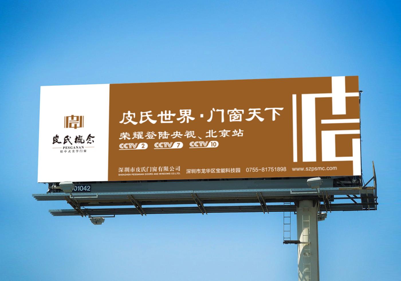 皮氏门窗品牌,公路大型广告牌