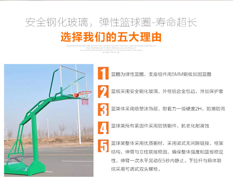 力涛体育篮球架