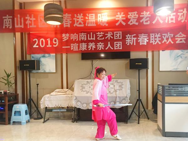 南山社区艺术团表演太极剑