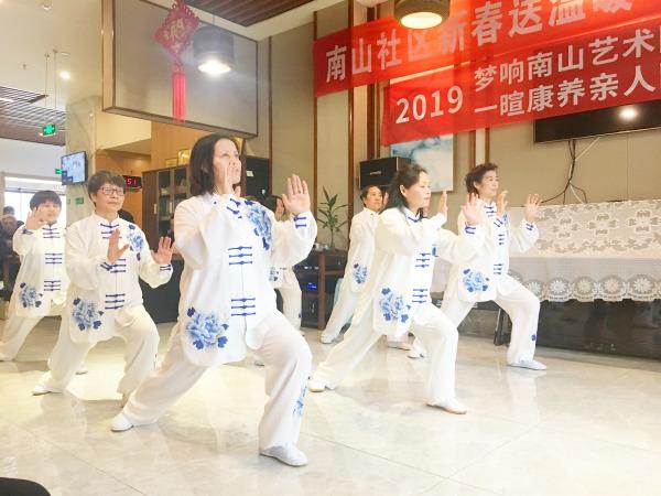南山社区艺术团表演24式太极拳