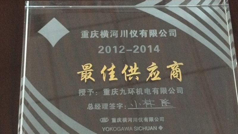横川2012-2014最佳供应商