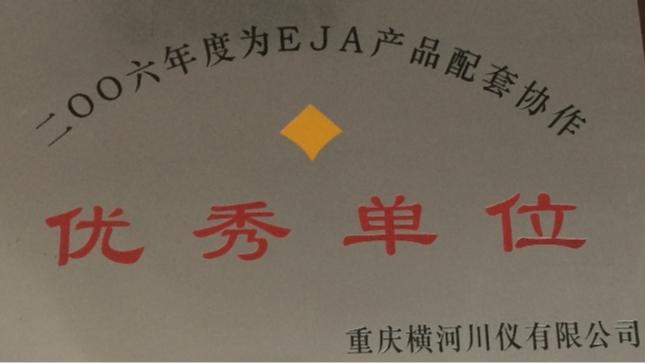 横川2006优秀供应商