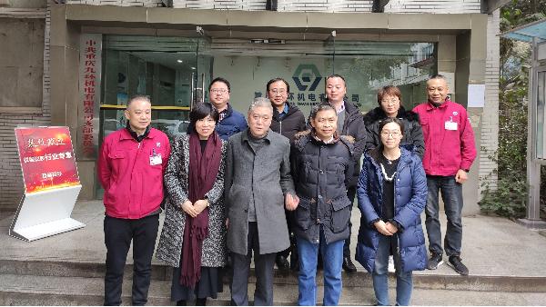 中国仪器仪表协会莅临九环机电参观考察