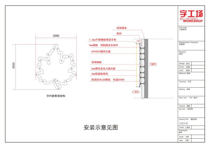 楼体安装发光字施工图6