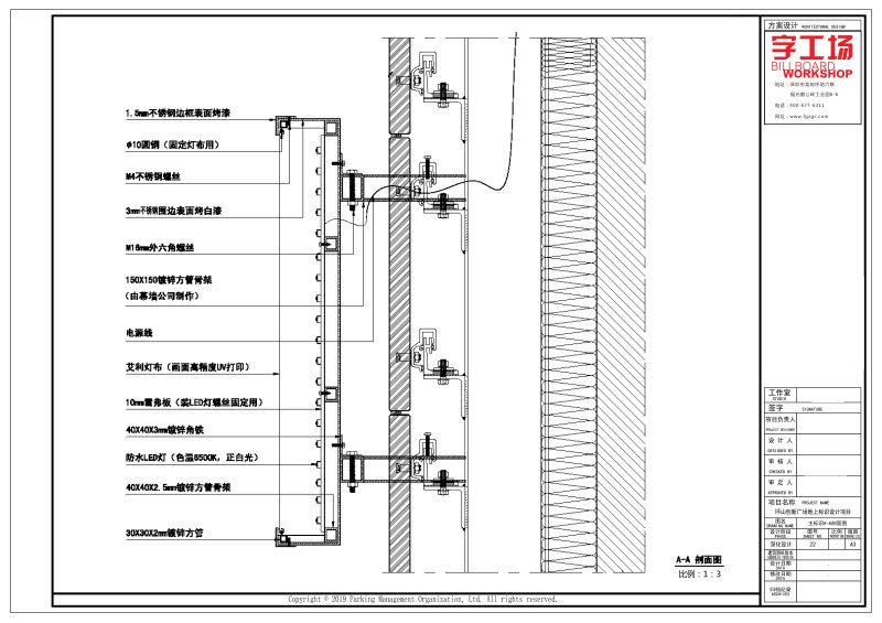 外墙发光字施工图纸 (13)