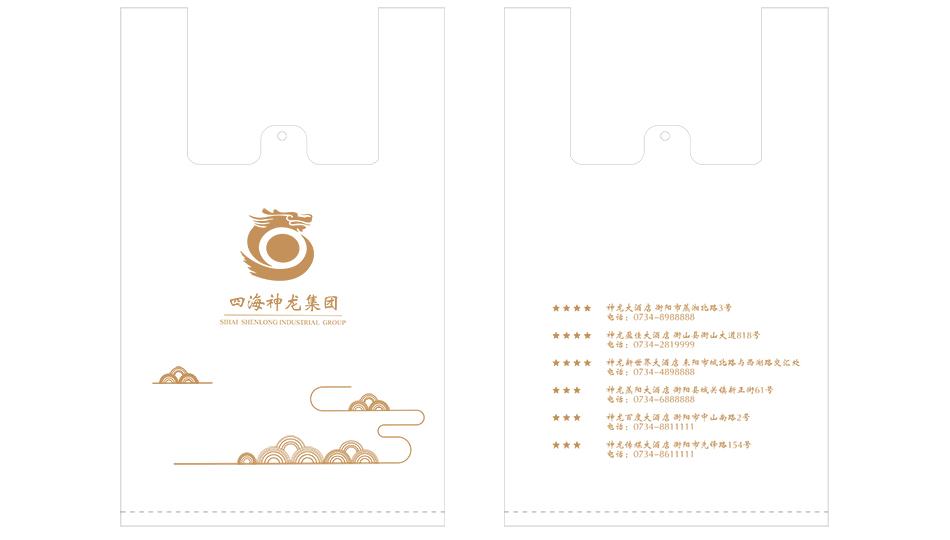 神龙酒店广告定制袋