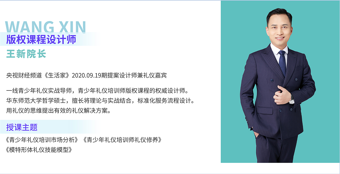 青少年礼仪培训师少儿模特形体礼仪培训课程导师——王新老师