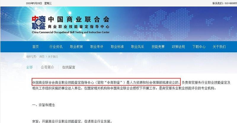中国商业联合会商业职业技能鉴定指导中心官网查询
