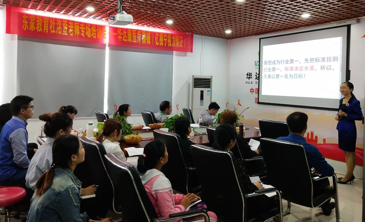 华达康(亿视宁)携手东家教育打造核心团队