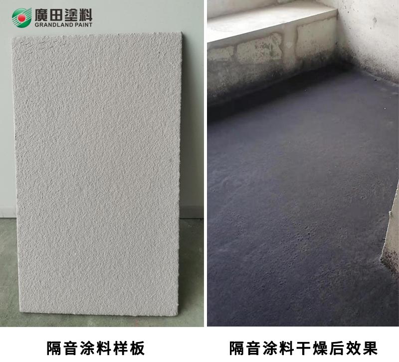 广田隔音涂料样板和干燥后效果