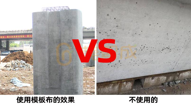 混凝土使用模板布何不使用的区别