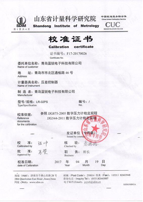 省计量院校准证书001