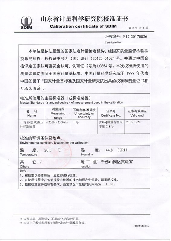 省计量院校准证书002