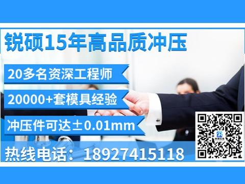 上海精密五金冲压件
