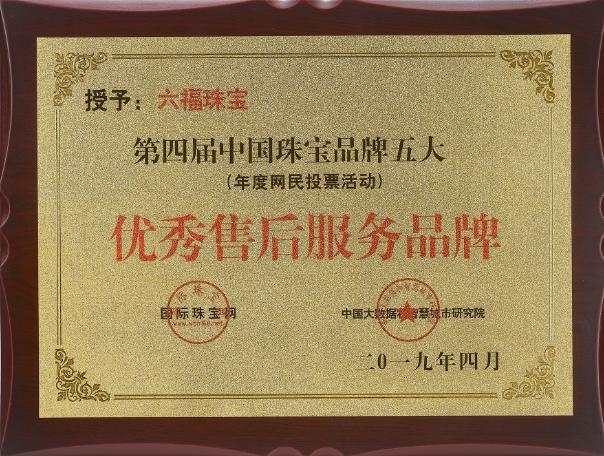六福珠宝获得奖项-品诚珠宝展柜