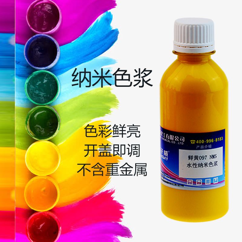 色浆,有机色浆,无机色浆,油性色浆,水性色浆