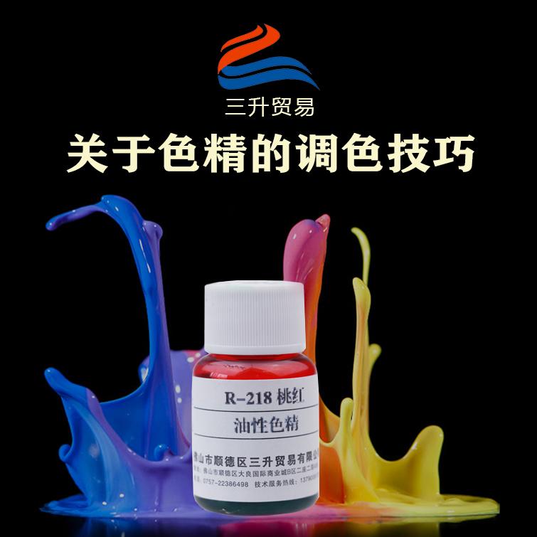油性色精 水性色精 环保色精 油性色精 耐高温色精