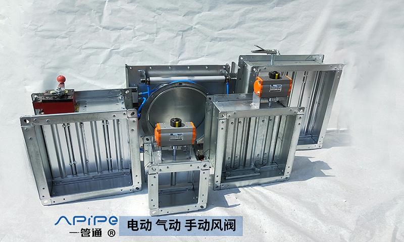 无锡一管通通风管道电动气动手动风阀实物图