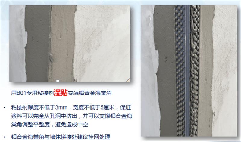 外墙仿石灰石系统 · 关键节点控制海棠角施工