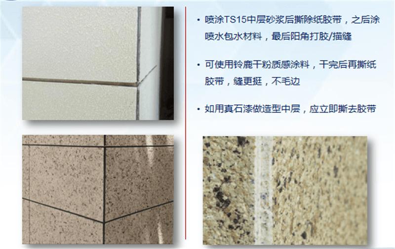 外墙仿石灰石涂料关键节点控制——质感施工缝色处理
