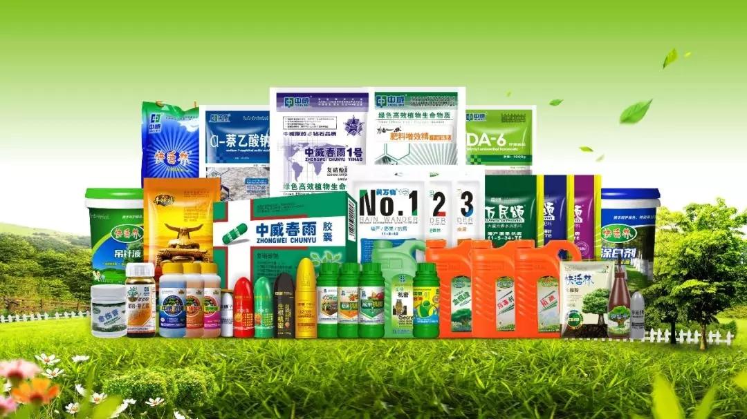中威植物营养调节剂400-779-1088