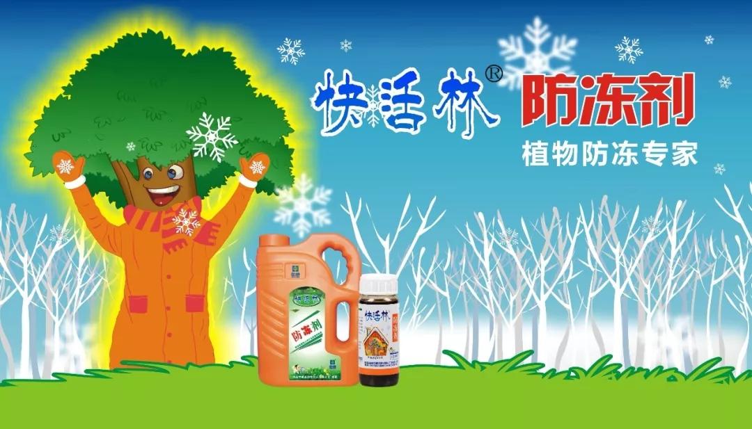 中威快活林植物防冻剂400-779-1088