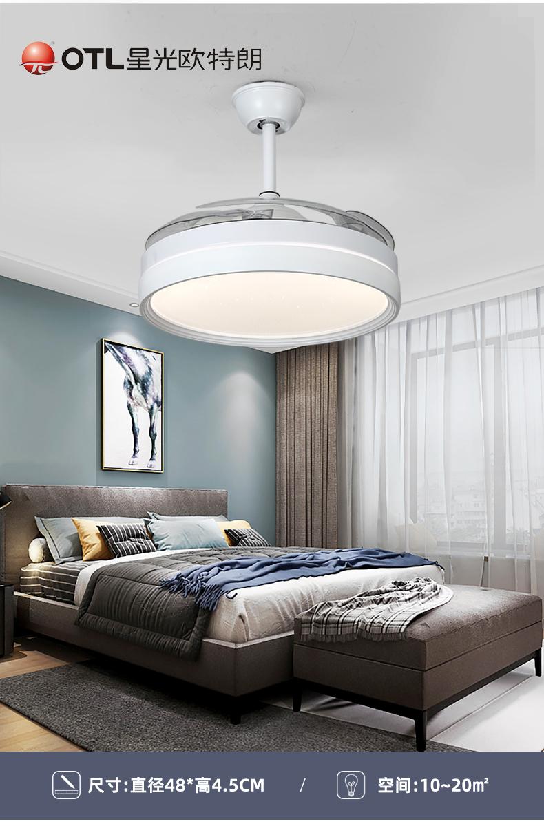 风扇灯加盟,灯具灯饰代理,星光欧特朗