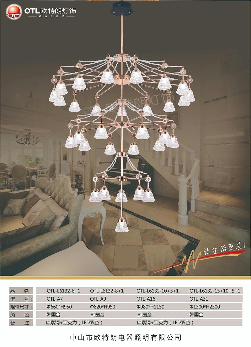 品牌灯具加盟.,灯具灯饰代理,家居照明招商,星光欧特朗,灯具代理