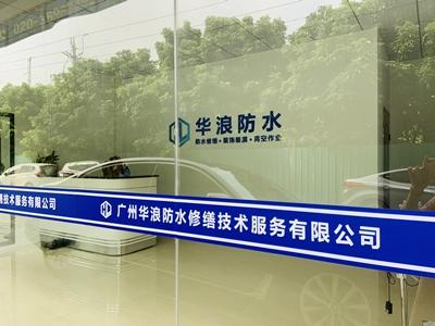 广州华浪防水补漏公司