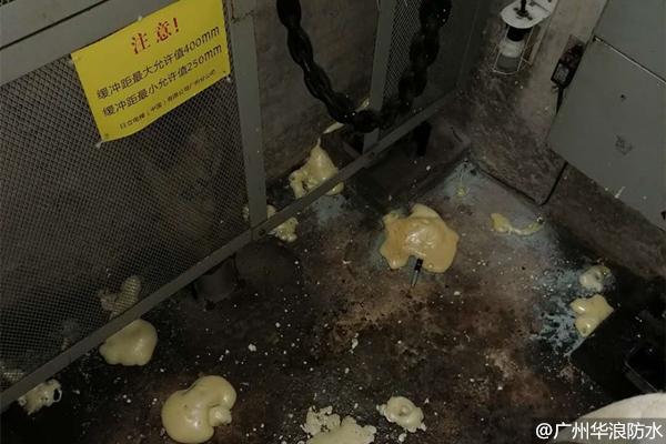 电梯井漏水怎么办_电梯井防水堵漏_广州专业防水