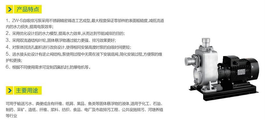 不锈钢自吸泵特点及用途