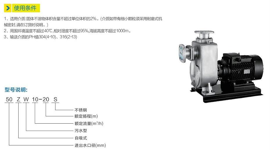 不锈钢自吸泵使用条件