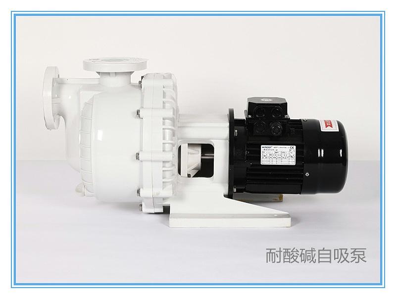 工程塑料耐酸碱自吸泵