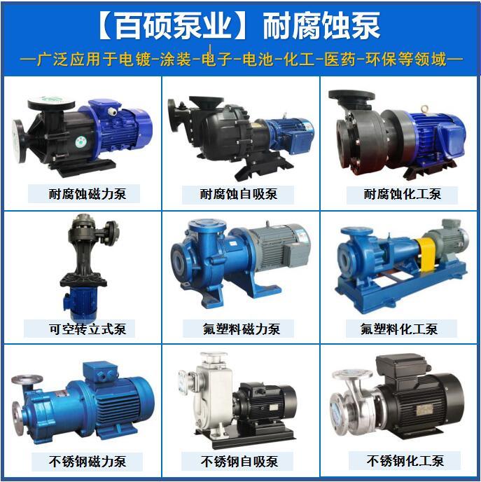 百硕耐腐蚀化工泵有哪几种