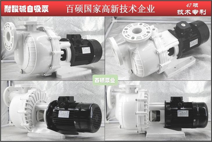 塑料化工自吸泵产品特点