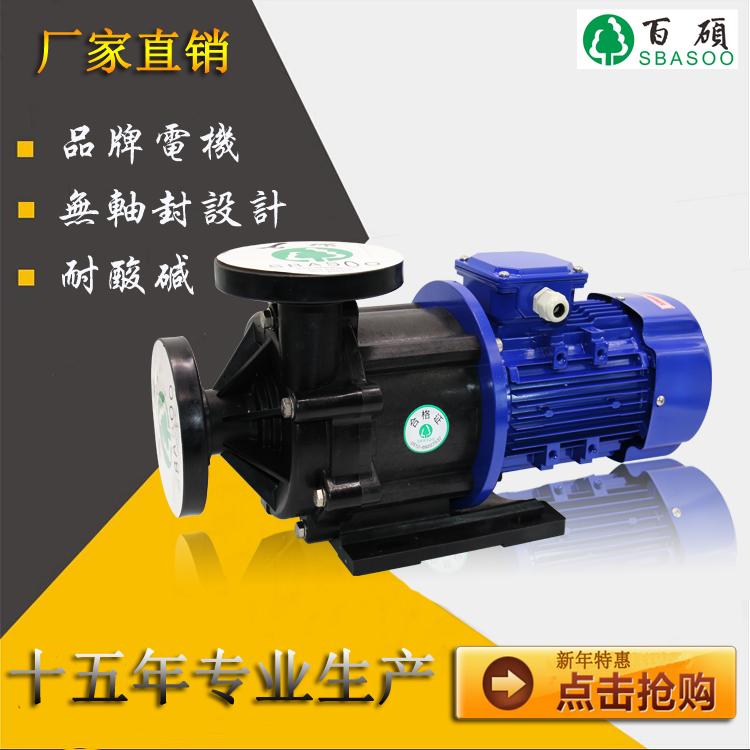 耐腐蚀磁力驱动泵