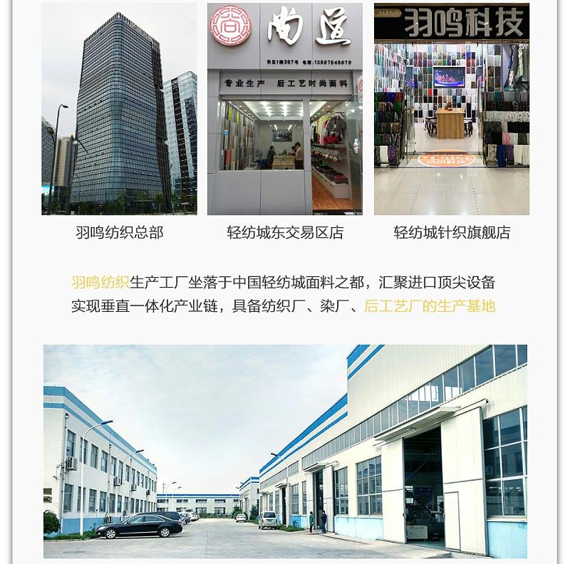 羽鸣纺织科技面料批发厂家 (3)
