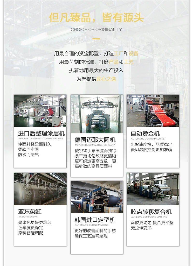 羽鸣纺织科技面料批发厂家 (5)