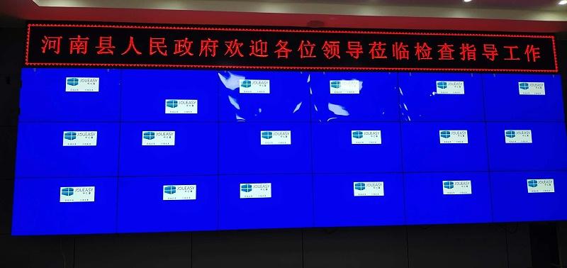 青海河南县人民政府46寸液晶拼接屏效果图