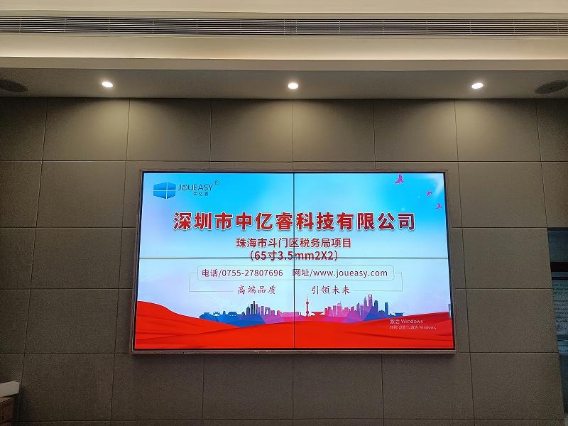 65寸液晶拼接屏助力广东珠海税务局打造税务数字化服务平台