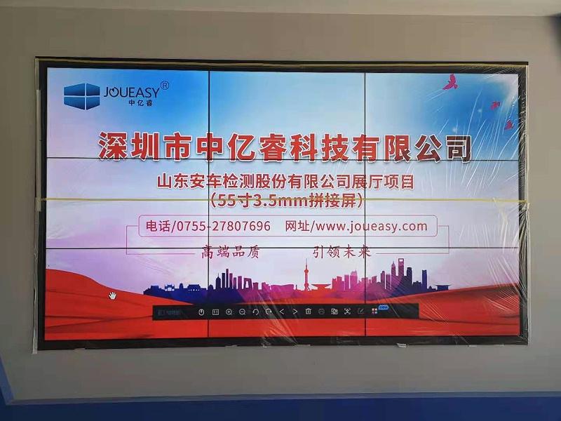 55寸液晶拼接屏应用于山东安车车检有限公司展厅项目案例效果图展示