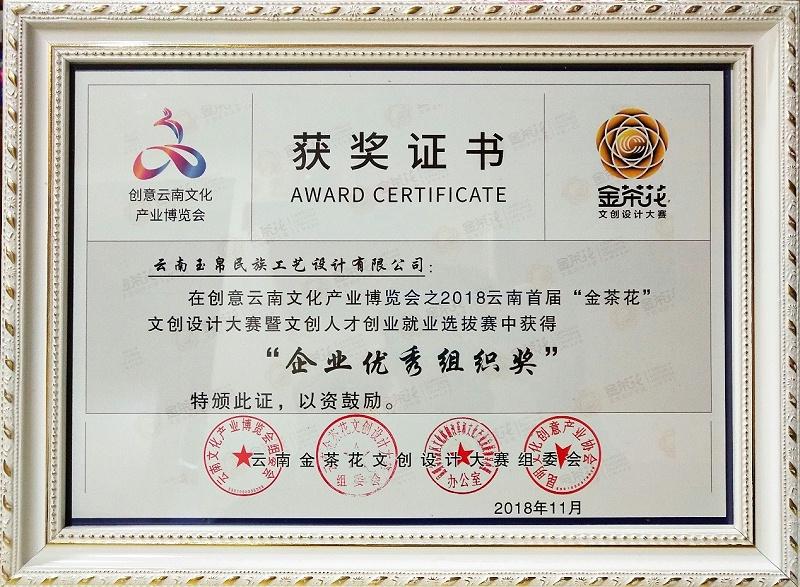 企业优秀组织奖